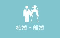 結婚・離婚